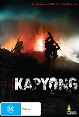 Постер фильма Капхёнская битва (2011)