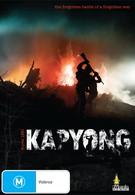 Капхёнская битва (2011)