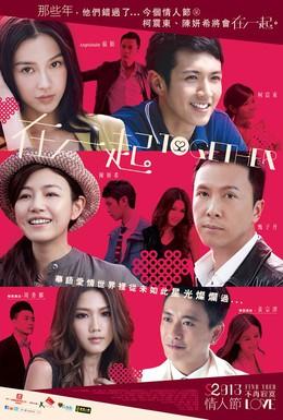 Постер фильма Вместе (2013)