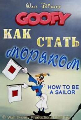 Постер фильма Как стать моряком (1944)