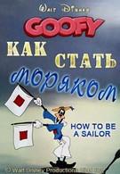 Как стать моряком (1944)