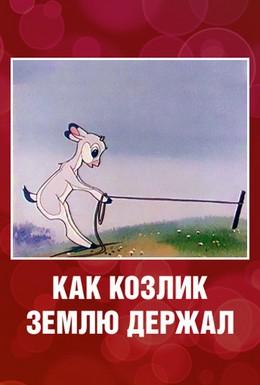 Постер фильма Как козлик землю держал (1974)