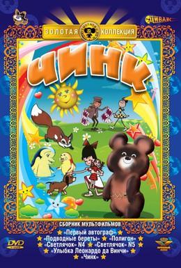 Постер фильма Чинк (1992)