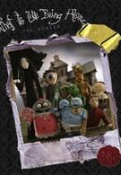 Монстры без присмотра (2006)