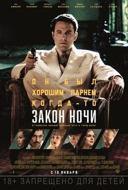 Постер фильма Закон ночи (2016)