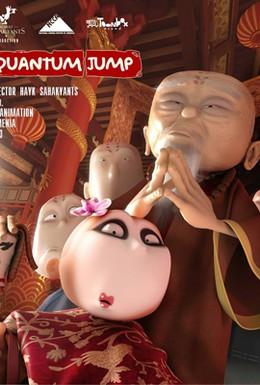 Постер фильма Квантовый скачок (2013)