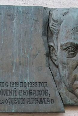 Постер фильма Анатолий Рыбаков: Послесловие (2006)