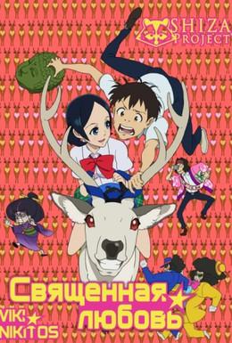 Постер фильма Священная любовь (2011)