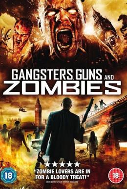 Постер фильма Братва, пушки и зомби (2012)
