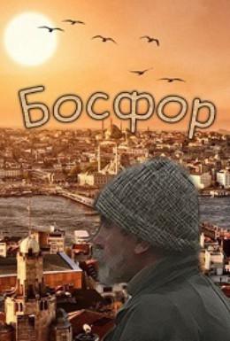 Постер фильма Босфор (2011)
