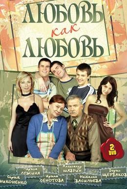 Постер фильма Любовь как любовь (2006)