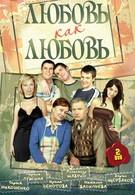 Любовь как любовь (2006)