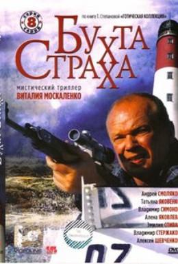 Постер фильма Бухта страха (2007)