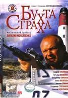 Бухта страха (2007)
