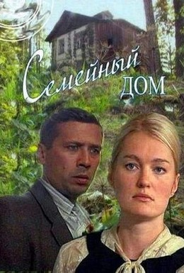 Постер фильма Семейный дом (2010)