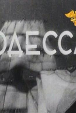 Постер фильма Одесса (1935)
