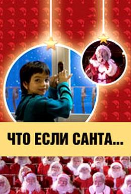 Постер фильма Что, если Санта…? (2005)