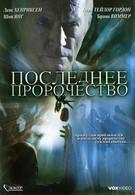 Последнее пророчество (2006)