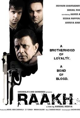 Постер фильма Пепел (2007)