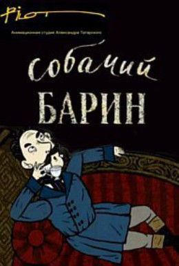 Постер фильма Собачий барин (2010)