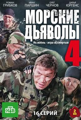 Постер фильма Морские дьяволы 4 (2010)