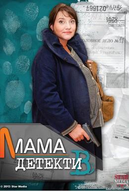 Постер фильма Мама-детектив (2012)
