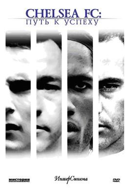 Постер фильма Chelsea FC: Путь к успеху (2007)