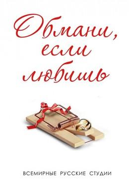 Постер фильма Обмани, если любишь (2013)