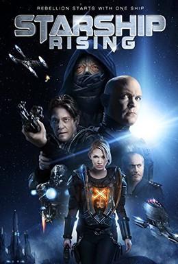 Постер фильма Звездный крейсер: Восстание (2014)