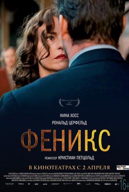 Постер фильма Феникс (2014)