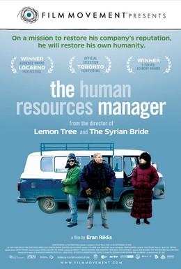 Постер фильма Менеджер по персоналу (2010)