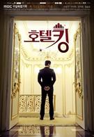 Король отелей (2014)