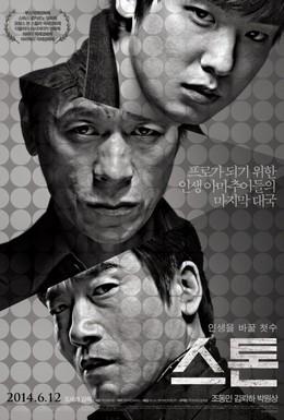 Постер фильма Камень (2013)