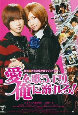 Постер фильма Вместо того, чтобы петь песни о любви, подари её мне (2012)