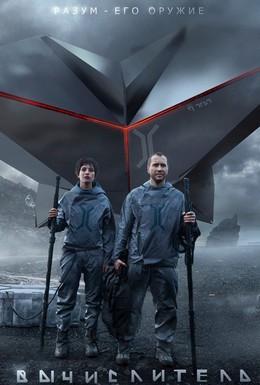Постер фильма Вычислитель (2014)