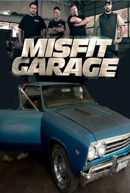 Постер фильма Мятежный гараж (2014)