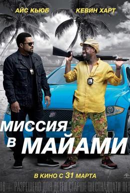 Постер фильма Миссия в Майами (2016)