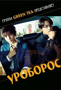 Постер фильма Уроборос (2015)