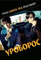 Уроборос (2015)