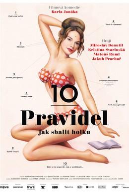 Постер фильма 10 правил (2014)