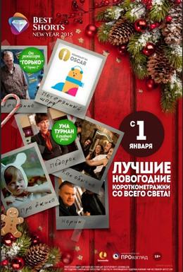 Постер фильма Best Shorts: New Year (2014)