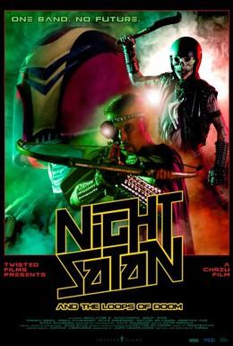 Постер фильма Ночные дьяволы и Петля Рока (2013)