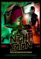 Ночные дьяволы и Петля Рока  (2013)