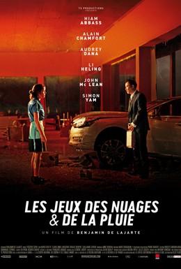 Постер фильма Игра облаков и дождя (2013)