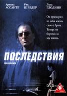 Последствия (2003)