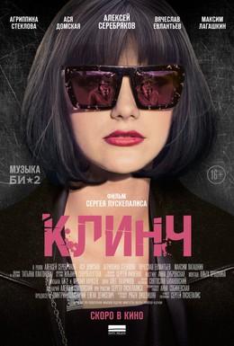 Постер фильма Клинч (2015)