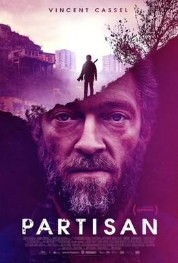 Постер фильма Партизан (2015)