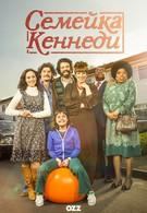 Семейка Кеннеди (2015)
