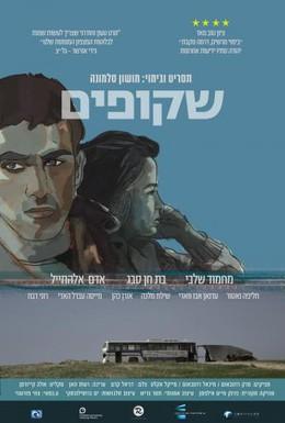 Постер фильма Прозрачные (2014)