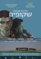 Прозрачные (2014)